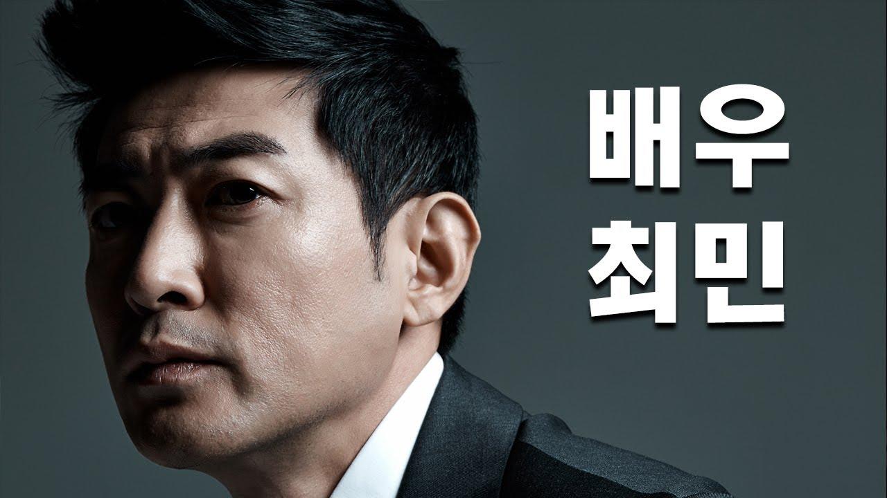 [배우최민] 출연작품 영상 클립 / 영화, 드라마