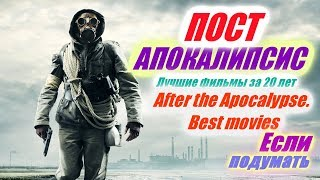 ЛУЧШИЕ ПОСТАПОКАЛИПТИЧЕСКИЕ ФИЛЬМЫ ЗА 20 лет After the Apocalypse  Best movies
