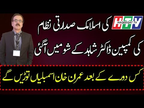 The Information of Presidential System by HTV in Shahid Masood Show