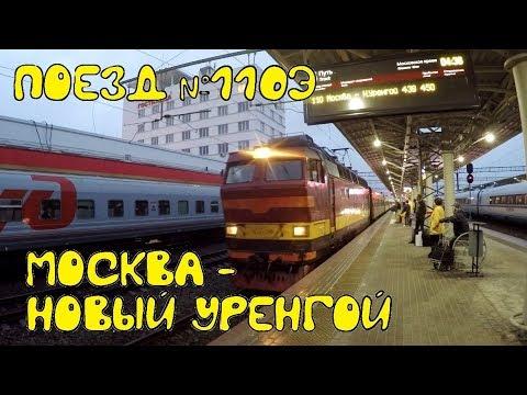 Поездка на поезде №110Э Москва - Новый Уренгой из Нижнего Новгорода в Пермь