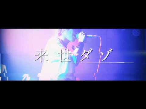 【un-speakable】ミオヤマザキ - MV -