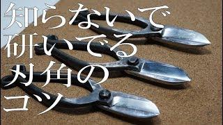 植木ばさみ、剪定鋏の研ぎ、裏刃の研ぎですべてが決まる