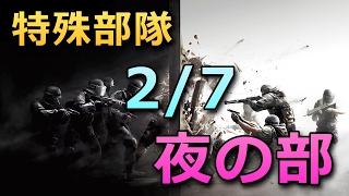 【Rainbow Six Siege】 2/7 夜の部 【配信転送 / 自由参加型】