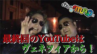 【公式】フジテレビ『おじゃMAP!!』最終回のYouTubeはヴェネツィアから! thumbnail