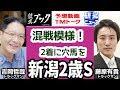【競馬ブック】新潟2歳ステークス(G3)予想 2017【TMトーク】