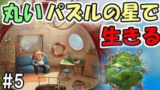 【The Tiny Bang Story】#5 丸いパズルの星で生きる ~船を使って脱出~【謎解き】