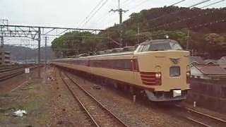 JR西日本 雷鳥 485系 パノラマグリーン車 電装解除サハ 山科 20090504