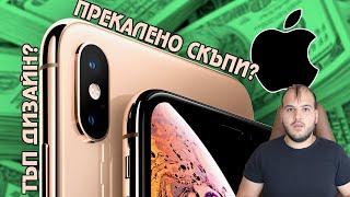 ТОП 5 МИТА ЗА Apple iPhone
