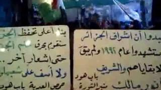 السوريون يحرقون علم الجزائر