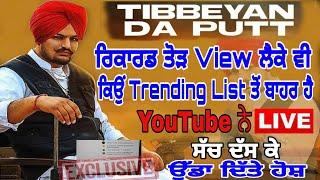 Tibbeyan Da Putt | Sidhu Moosewala ( Official Full Song Video ) Trending  Now | New Punjabi Song