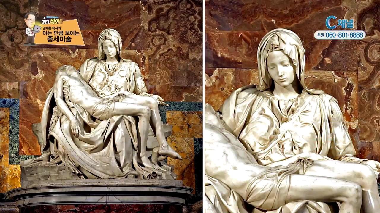 미켈란젤로의 피에타1(3분) - 중세미술로 보는 재미있는 종교개혁 - C채널