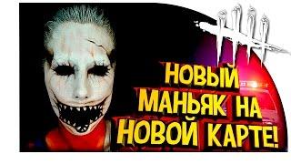 Dead By Daylight - НОВАЯ КАРТА И НОВЫЙ МАНЬЯК ТЕНЬ! - HALLOWEEN ОБНОВЛЕНИЕ!