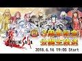 『インペリアル サガ』 3周年記念公開生放送(インペリアル ナマ#04)