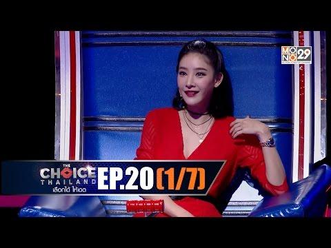 THE CHOICE THAILAND เลือกได้ให้เดต : EP.20 Part 1/7 : 13 ก.พ. 2559