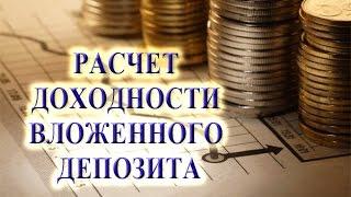 #ТСС Расчет доходности вложенного депозита