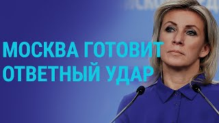 Москва готовит ответный удар   ГЛАВНОЕ   15.04.21