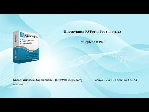 Инструкция RSForm Pro (часть 4). ReCaptcha V2