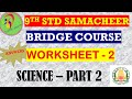 9th Science Work Sheet 2 Bridge Course Answer Key