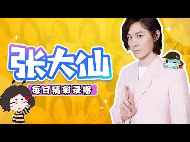 【指法芬芳张大仙】官方频道 12月7日录播