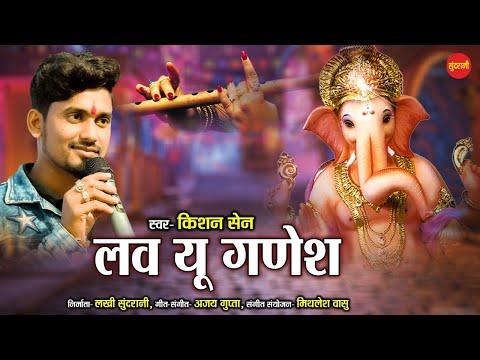 लव यू गणेश - Love You Ganesh - Kishan Sen - Ganesh Chaturthi Special Song - HD Video Song