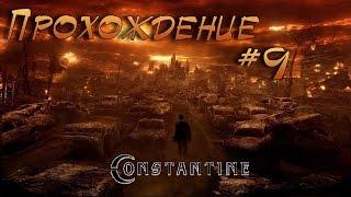 Constantine: ПРОХОЖДЕНИЕ №9 СТРАХОВОЙ ПОЛИС БИМАНА!!!(На этот раз мы находимся на текстильном заводе) Моя группа в ВК: http://vk.com/club69843744 Партнёрка как у меня: https://youpart..., 2015-06-09T10:34:04.000Z)