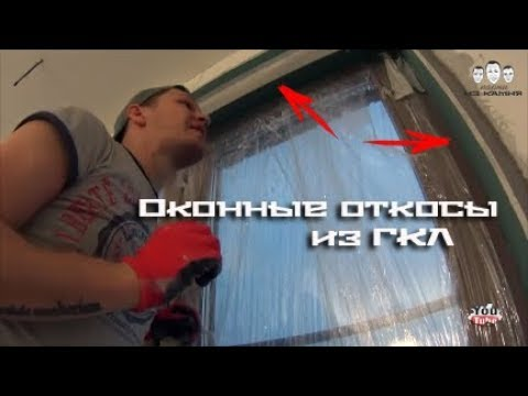 Как делать верхний и боковые оконные откосы из гипсокартона / Основит Гипсформ