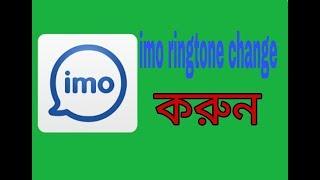 ইমোর রিংটন পরিবর্তন করুন | How to change imo rington Bangla