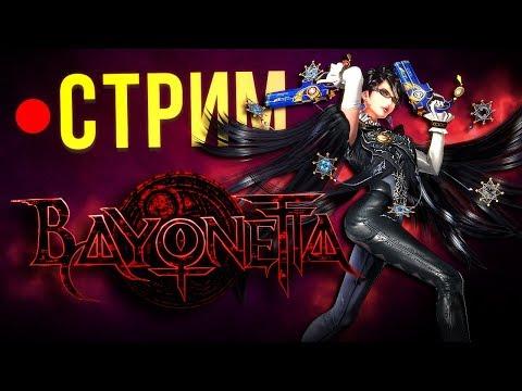 Стрим: Bayonetta - вторая половина кампании