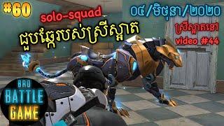 ជួបឆ្កែស្រីស្អាត | Epic Game Rules of Survival Khmer - Funny Strategy Battle Online