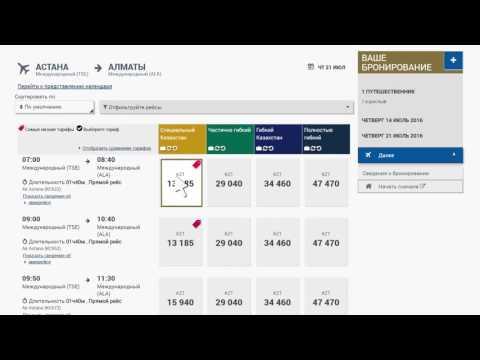 Как бронировать билеты на сайте Airastana.com