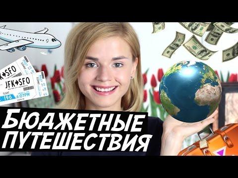 БЮДЖЕТНЫЕ ПУТЕШЕСТВИЯ! МОИ СЕКРЕТЫ ПЛАНИРОВАНИЯ! - Ржачные видео приколы