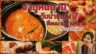 #ชาบูคนบาป น้ำซุป 7 แบบ อร่อยเด็ดไม่เหมือนใคร โคตรอร่อย!! @SevenSins  | Rainboww Diary