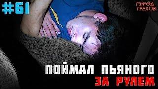 Город Грехов 61 - Поймал пьяного лишенника