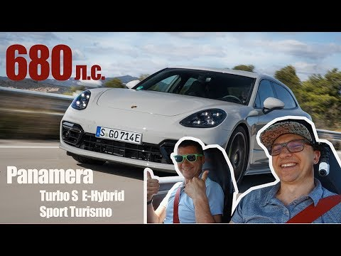 Porsche Panamera Turbo S E-Hybrid Sport Turismo ( 680 сил ) и другие 70-летние Порше. Игорь Бурцев