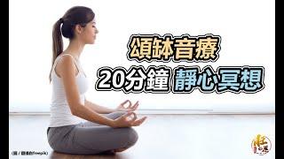 [無廣告版] 20分鐘尼泊爾滿月缽 療癒效果加倍|頌缽|療癒|冥想|靜心|Singing Bowls|Relax| Purify|Clean