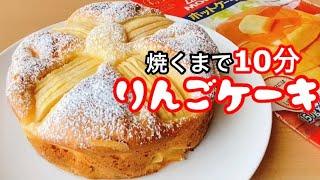 【混ぜて焼くだけ】りんごケーキの作り方!ホットケーキミックスで簡単