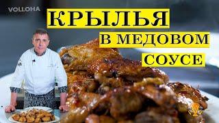 Куриные крылышки в медово-соевом соусе | ENG SUB.