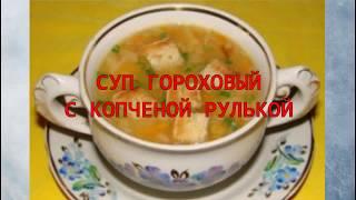 СУП ГОРОХОВЫЙ С КОПЧЕНОЙ РУЛЬКОЙ / РЕЦЕПТ