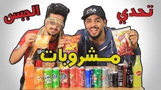 يوميات واحد عراقي | تحدي المشروبات الغازية والجبس | 2019