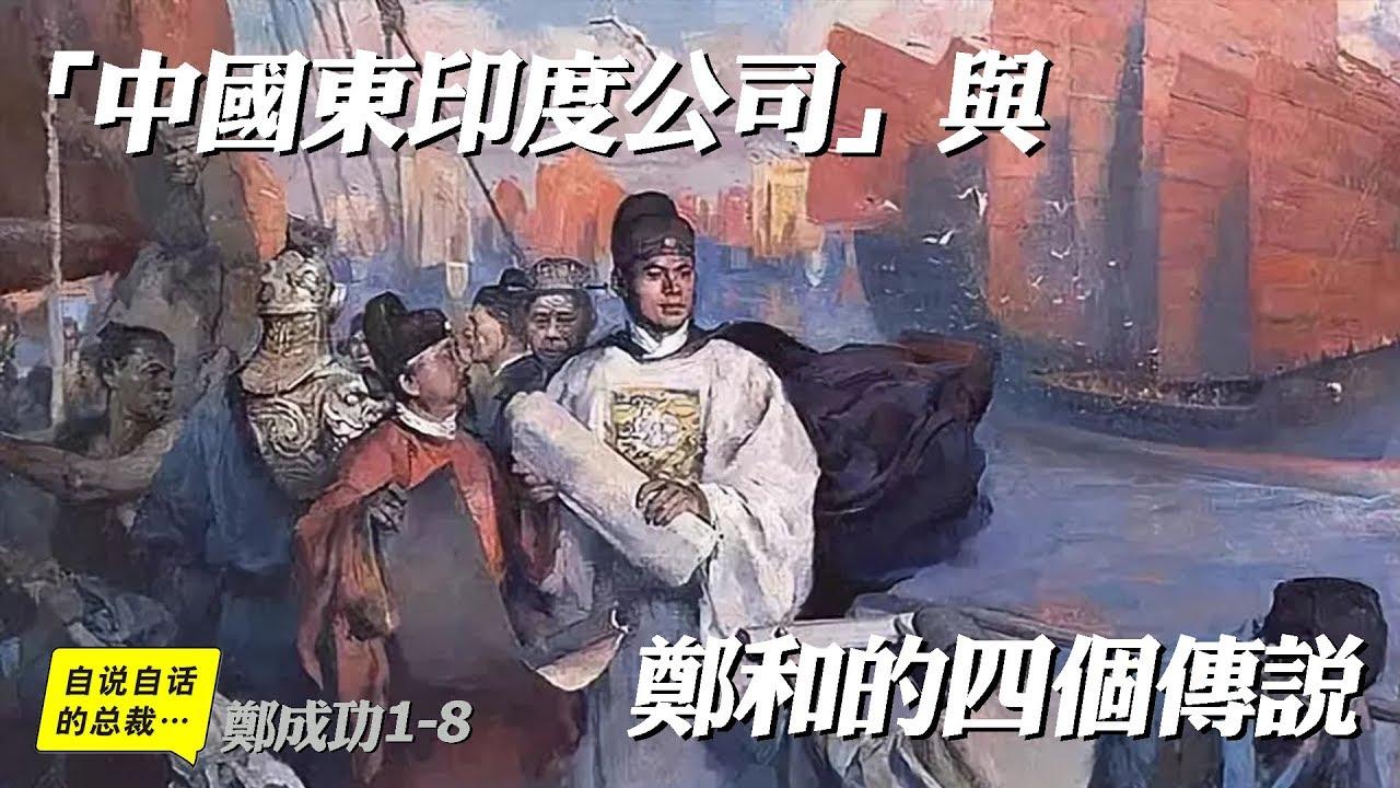 航海傳1-3   「中國東印度公司」與鄭和的四個傳說  自說自話的總裁