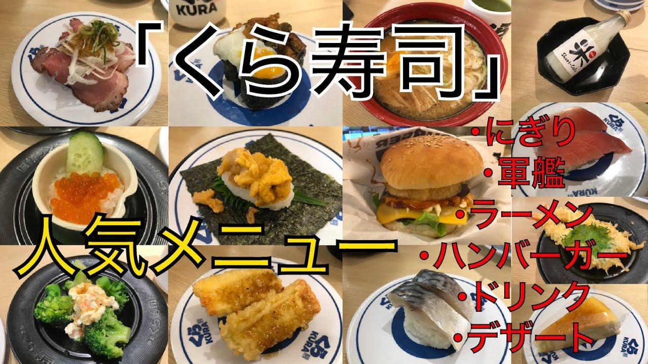 メニュー くら 寿司