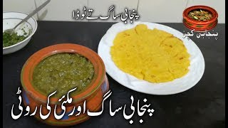 Punjabi Saag aur Makai Ki Roti, پنجابی ساگ اور مکئی کی روٹی, Punjab ka Pasandida (Punjabi Kitchen)