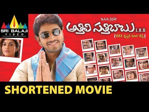 Attili Sattibabu LKG Shortened Movie | Allari Naresh, Brahmanandam | Sri Balaji Video