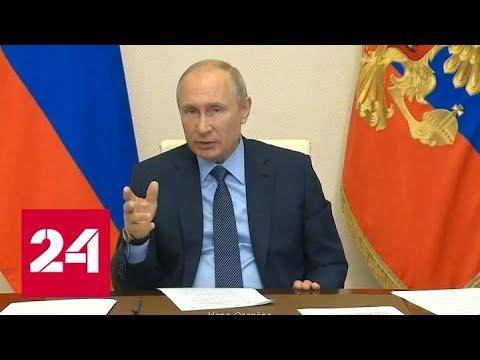 ИВЛ, койки, обсерватор: Путин призвал додавить инфекцию - Россия 24