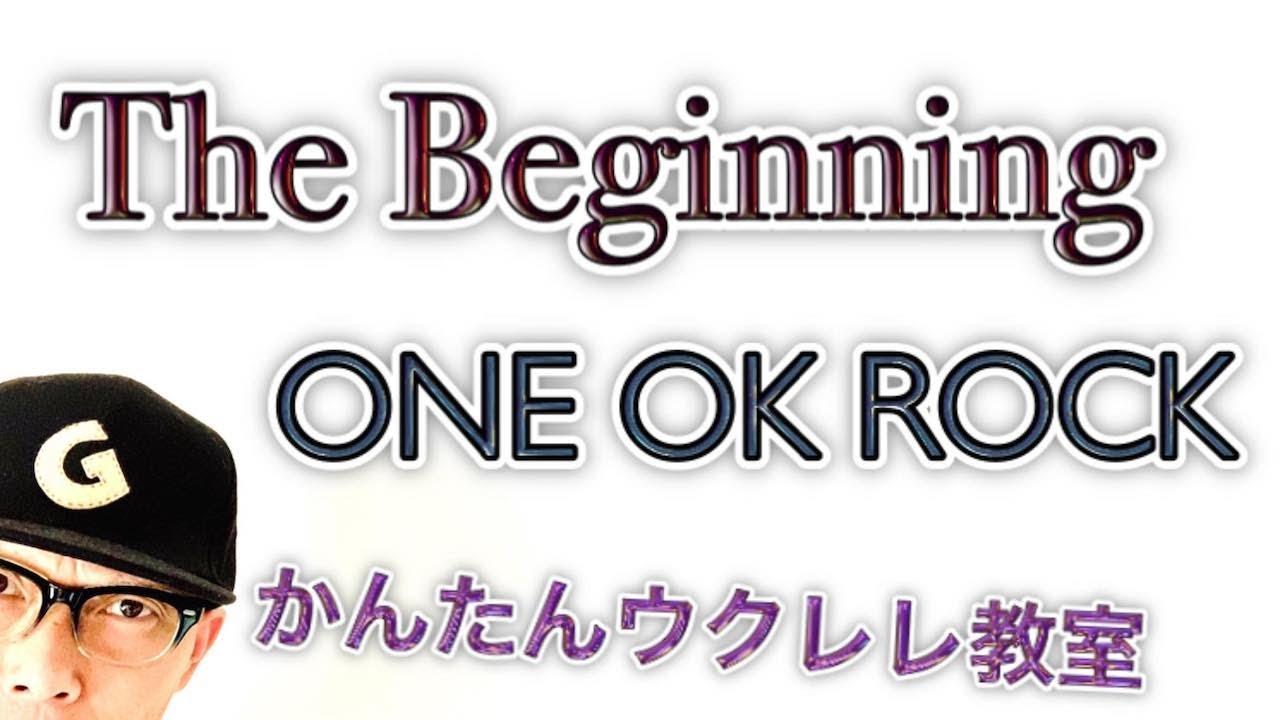 The Beginning / ONE OK ROCK【ウクレレ 超かんたん版 コード&レッスン付】 #GAZZLELE