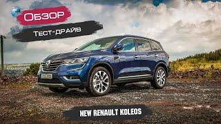 Стоит ли новый Renault Koleos 2019 своих денег?