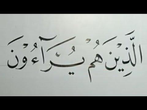 Tutorial Khat Naskhi Untuk Pemula Surah Al Ma Un Ayat Ke 6 7 Nukman Alfarisi Pskq 2019 Youtube