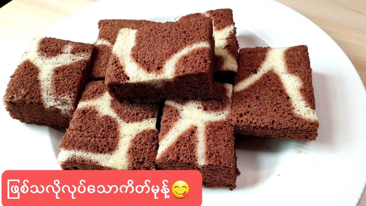 ကိတ္မုန႔္ဖြစ်သလိုလုပ်တဲ့ကိတ်မုန့်လေးCoco cake