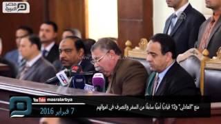 """مصر العربية   منع """"العادلي"""" و12 قياديًا أمنيًا سابقًا من السفر والتصرف في اموالهم"""