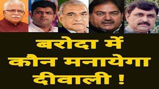 बरोदा में कौन मनायेगा दिवाली और कौन रह जाएगा खाली ! 3 नवंबर को चुनाव 10 को नतीजा ! The Masla
